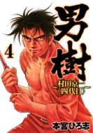 男樹-村田京一四代目-4 ヤングジャンプコミックス