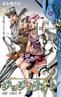 ジョジョリオン 5 ジャンプコミックス