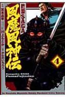 戦国saga 風魔風神伝4 ヒーローズコミックス