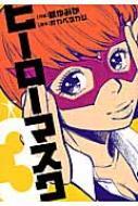 ヒーローマスク 3 ヒーローズコミックス