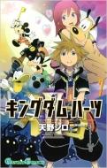 キングダム ハーツII 7 ガンガンコミックス
