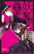 妖狐×僕SS 10 ガンガンコミックスJOKER