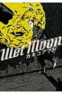 Wet Moon 3 ビームコミックス
