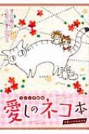 うぐいす姉妹 猫本 1 ダリアエッセイコミック