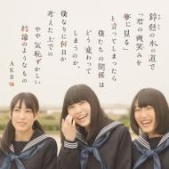 AKB48/鈴懸の木の道で君の微笑みを夢に見ると言ってしまったら (A)(+dvd)