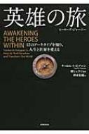 英雄の旅 12のアーキタイプを知り、人生と世界を変える