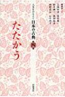 人生をひもとく日本の古典 第4巻 たたかう