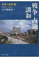 日本の近代 6 戦争・占領・講和1941〜1955 中公文庫