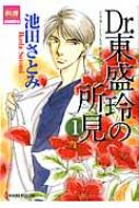 Dr.東盛玲の所見 1 夢幻燈コミックス