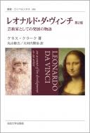 レオナルド・ダ・ヴィンチ芸術家としての発展の物語 叢書・ウニベルシタス