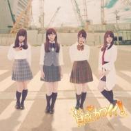 HMV&BOOKS onlineSKE48/賛成カワイイ! (D)(+dvd)