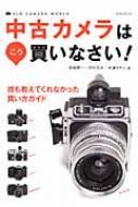 中古カメラはこう買いなさい! 玄光社mook