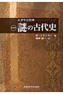 ユダヤと日本 謎の古代史