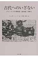 """古代へのいざない プリニウスの博物誌""""縮刷版""""別巻 1"""