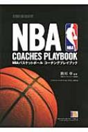 NBAバスケットボール コーチングプレイブック