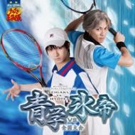 テニスの王子様/ミュージカル テニスの王子様 全国大会 青学vs氷帝
