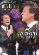 45周年記念コンサート 前川清&クール・ファイブ HISTORY〜歩んできた道〜