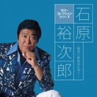 カバーコレクション・シリーズ::石原裕次郎〜魅惑の歌謡曲を唄う〜