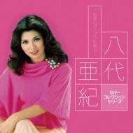 カバーコレクション・シリーズ::八代亜紀〜日本のポップスを唄う〜