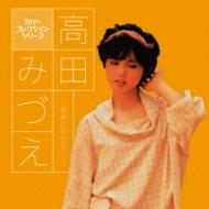 カバーコレクション・シリーズ::高田みづえ〜青春の詩を唄う〜