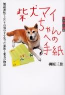 柴犬マイちゃんへの手紙 無謀運転でふたりの男の子を失った家族と愛犬の物語 世の中への扉