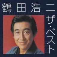 鶴田浩二 ザ・ベスト