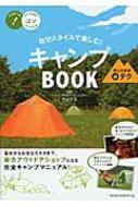 HMV&BOOKS onlineマイクス/自分スタイルで楽しむ! キャンプbook安心 & 快適(必)テク コツがわかる本