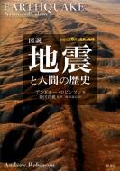 図説 地震と人間の歴史 シリーズ人と自然と地球