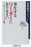 HMV&BOOKS online和田裕美/奉仕するリーダーになりなさい 世界ナンバー2セールスウーマンの奮闘 ワンテーマ21