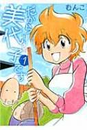 だから美代子です 1 バンブーコミックス