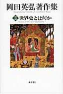 岡田英弘著作集 2 世界史とは何か