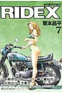 Ridex 7 モーターマガジンムック