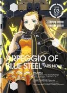 蒼き鋼のアルペジオ -アルス・ノヴァ-第3巻 【初回生産限定盤】