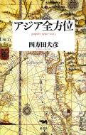 アジア全方位 papers 1990‐2013