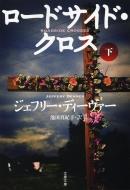 ロードサイド・クロス 下 文春文庫