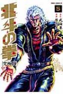 北斗の拳 究極版 5 ゼノンコミックスdx