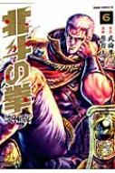 北斗の拳 究極版 6 ゼノンコミックスdx