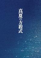 真夏の方程式 ブルーレイ スペシャル・エディション 【初回生産限定版】