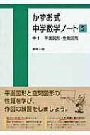 かずお式中学数学ノート5 中1平面図形・空間図形