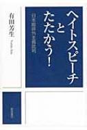 ヘイトスピーチとたたかう! 日本版排外主義批判