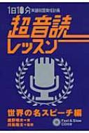 「英語回路」育成計画 1日10分超音読レッスン世界の名スピーチ編
