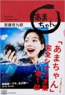 NHK連続テレビ小説「あまちゃん」完全シナリオ集 第1部