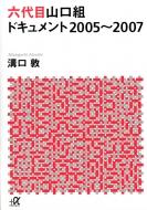 六代目山口組ドキュメント2005‐2007 講談社プラスアルファ文庫