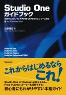 Studio Oneガイドブック 次世代DAWソフトの入門書・VERSION2シリーズ対応
