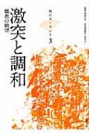 激突と調和 儒教の眺望 知のユーラシア