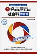 協同教育研究会/名古屋市の社会科参考書 2015年度版 教員採用試験「参考書」シリーズ