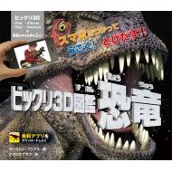 ビックリ3D図鑑 恐竜 スマホをつかってうごく!とびだす!!
