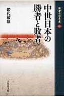 中世日本の勝者と敗者 敗者の日本史