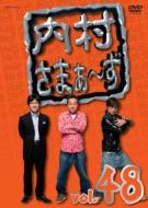 内村さまぁ〜ず vol.48