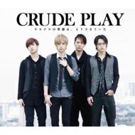 CRUDE PLAY/サヨナラの準備は、もうできていた (Ltd)